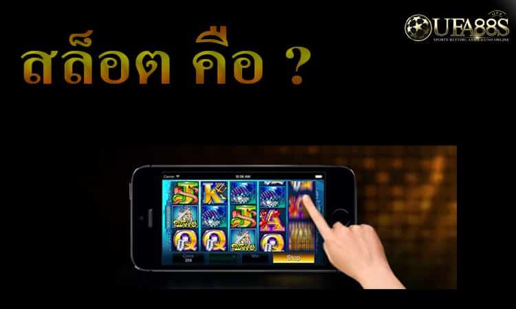 Slotเป็นเกมอะไร